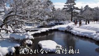 雪の兼六園葵かを里カラオケ