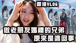 【香港vlog】 相識超過十年的朋友結婚了👫第一次反串做兄弟+ 試食鋒味系列、陪我去寄貨🐣