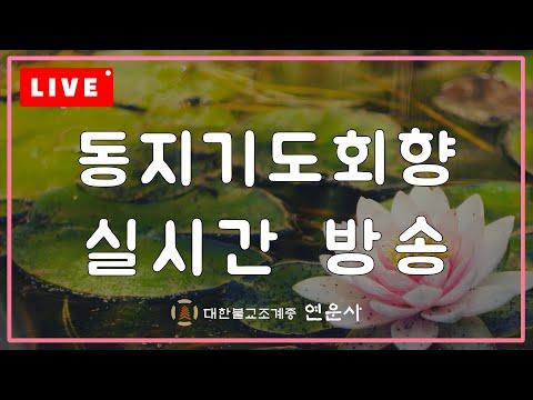 동지기도 회향, 점안봉불식 (불기 2564(2020)년 12월 21일)