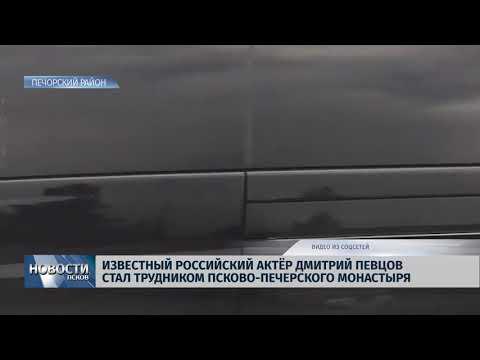 Новости Псков 10.08.2018 # Дмитрий Певцов стал трудником Псково-Печерского монастыря