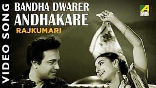 Bandha Dwarer Andhakare | Rajkumari | Bengali   - YouTube