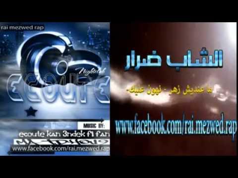 GRATUIT TÉLÉCHARGER KOKTEL AHZEN 2010 EL MEZWED MP3