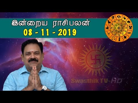 08.11.2019 இன்றைய ராசி பலன் : 9444453693 | டாக்டர் பஞ்சநாதன் | Today's Rasi Palan