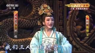 大型古装越剧甄嬛(下) 1/2  【空中剧院 20151226】
