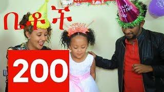 Betoch Comedy Ethiopian Series Drama Episode 200