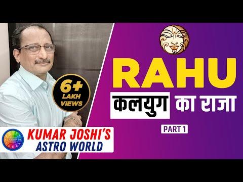 राहु कलयुगका राजा -पार्ट १ - Rahu king of kalyug part -1 कुमार जोशी
