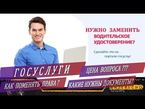 Замена водительского удостоверения через ГОСУСЛУГИ 2019