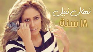 اغاني حصرية Nehal Nabil - 18 Sana   نهال نبيل - 18 سنة تحميل MP3