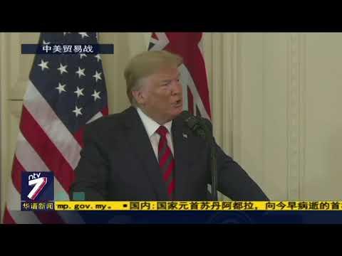 美国豁免400余产品关税 中国取消访问行程