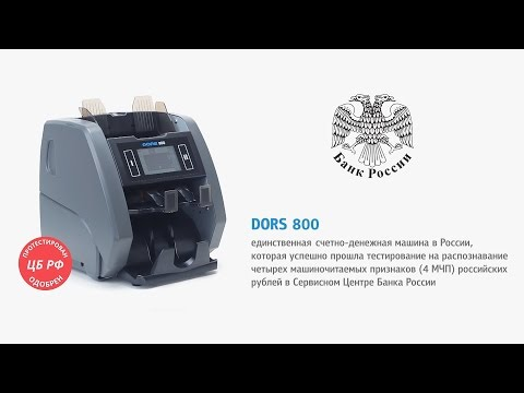 Счетчик-сортировщик банкнот DORS 800 RUB/USD/EUR