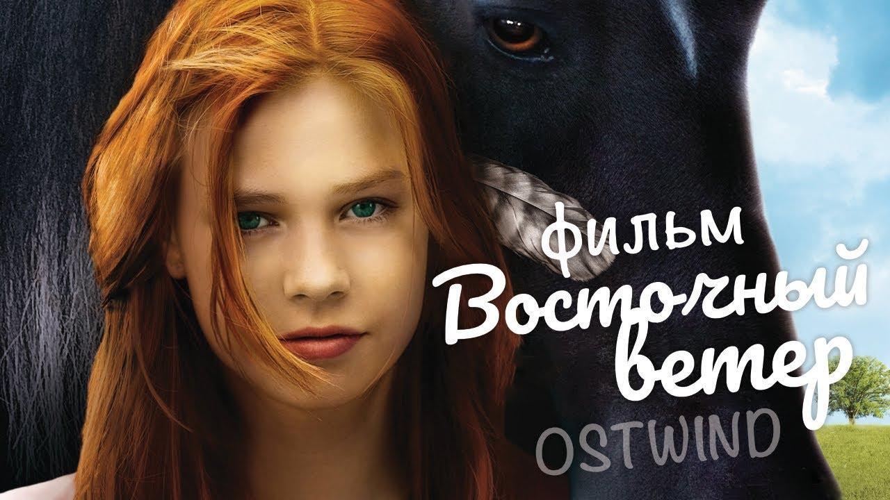 Восточный ветер /Ostwind/ Фильм HD Фото 3