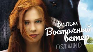 Восточный ветер /Ostwind/ Фильм HD Фото 1