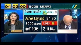 Ashok Leyland में आई बड़ी खबर   गिरावट