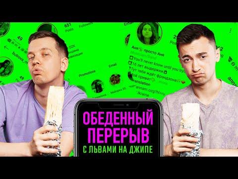 ШАУРМА БАТТЛ/ ОБЕДЕННЫЙ ПЕРЕРЫВ #7