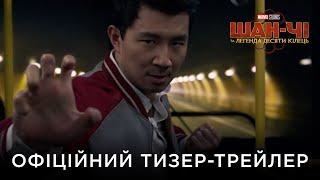 ШАН-ЧІ ТА ЛЕГЕНДА ДЕСЯТИ КІЛЕЦЬ | Офіційний український тизер-трейлер