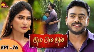 Dum Dum Dum   டும் டும் டும்   Epi - 76   19th November 2019   Vijayalakshmi   Kalaignar TV