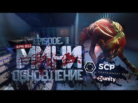 Scp-unity - новый тренд смотреть онлайн на сайте Trendovi ru