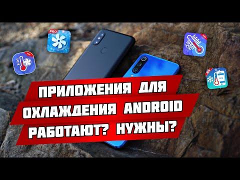 Приложения для охлаждения смартфона на Android: работают? Нужны?