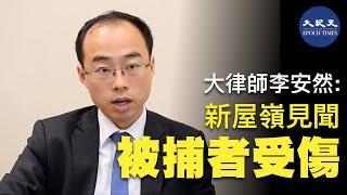 【專訪】法政匯思召集人李安然大律師(一):我在新屋嶺的見聞 有被捕者受傷 在無律師陪同已錄口供;心痛年輕人為香港付出 但社會卻不能保護他們