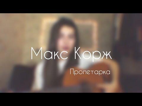 Макс Корж - Пролетарка (cover by Sabina Shabozova)