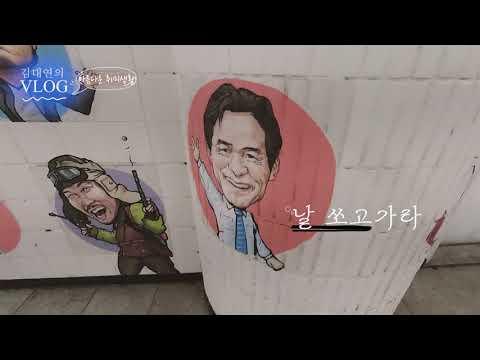 발달장애인 브이로그 김대연의 취미생활 이미지