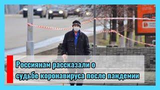 ???? Россиянам рассказали о судьбе коронавируса после пандемии