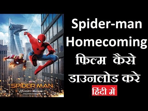 How to Download Spider-man Home Coming Full Movie in HD | 100% Work