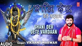 शनि देव देते वरदान Shani Dev Dete   - YouTube
