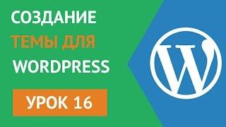 Как создать шаблон для wordpress - Урок 16 Создание single.php и page.php файлов