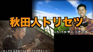 秋田人トリセツ/西野カナオトコ版映画『ヒロイン失格』主題歌