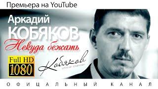 Аркадий КОБЯКОВ - Некуда бежать / HD