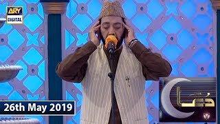 Shan e Iftar - Dua & Azan - 26th May 2019