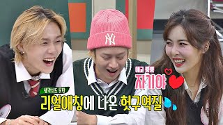 SUB Knowing Bros EP204 Hyuna, Dawn