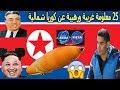 حقائق مدهشة لاتعرفها عن كوريا شمالية fact of north korea