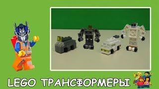 Самоделка Lego Transformers - Мини Трансформеры