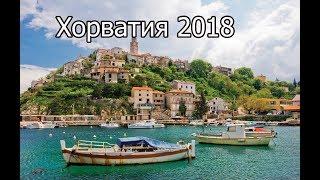 ✅Условия участия в менеджерской конференции Хорватия 2018