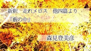 終/森見登美彦『藪の中』