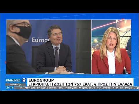 Eurogroup | Εγκρίθηκε η δόση των 767 εκ. ευρώ προς την Ελλάδα | 30/11/2020 | ΕΡΤ