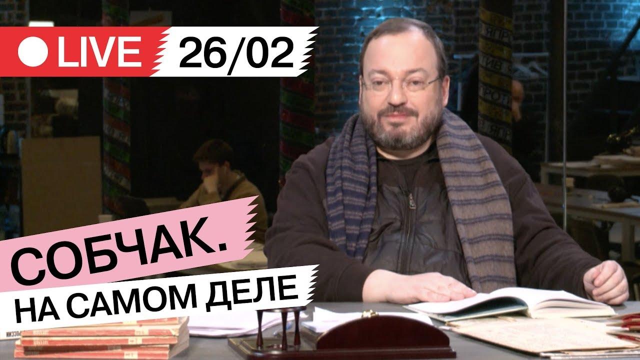 Программа Станислава Белковского «Собчак. На самом деле». Выпуск №12