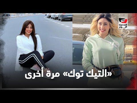 منار وريناد.. أحدث قضايا تيك توك في مصر