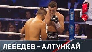 Лебедев отправил Алтункая в нокаут