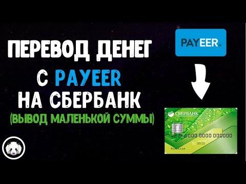Как вывести деньги с Payeer на Сбербанк. Вывод с Пейер на сбер [Ярая]