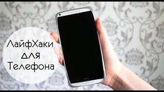 5 ЛайфХаков для телефона #1 || Чехол для телефона за 10 рублей