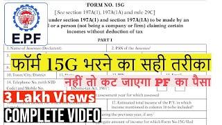 Form 15G Kaise Bhare || Form 15G For PF Withdrawal || PF Nikalne Ke Liye 15G Form Kaise Bhare