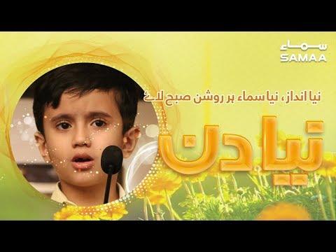 Super kid Mohammad Hasnain Exclusive | Naya Din | SAMAA TV | 05 April 2019