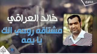 تحميل و مشاهدة خالد العراقي - مشتاقه روحي الك يا يمه MP3
