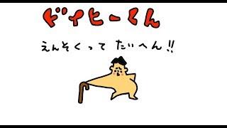 #24 破天荒小学生「ドイヒーくん」第24話・えんそくって大変!
