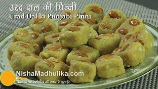 Urad Dal Pinni – Punjabi Pinni Recipe