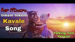 Inkem Inkem kavale full song geetha govindam talking tom version