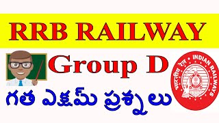 RRB Railway group-d previous questions||railway previous year question